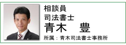 司法書士青木豊