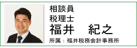 福井紀之税理士