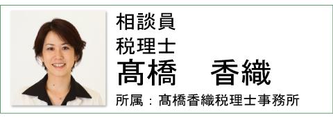 高橋香織税理士