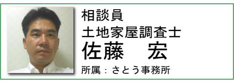 佐藤宏土地家屋調査士