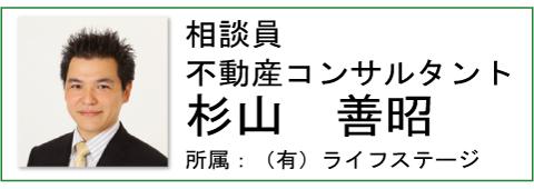杉山善昭公認不動産コンサルティングマスター