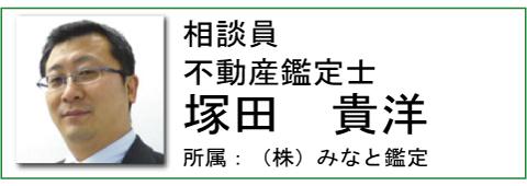 塚田貴洋不動産鑑定士
